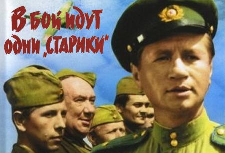 Фильм в бой идут одни старики  - ekrankatv фильм в бой идут одни