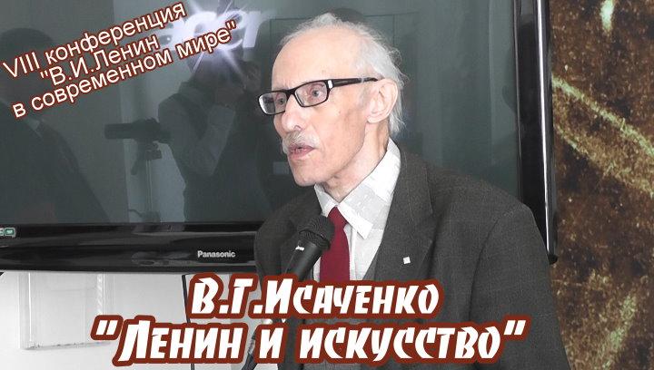 В г исаченко в и ленин и искусство